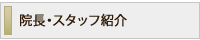 staff.html